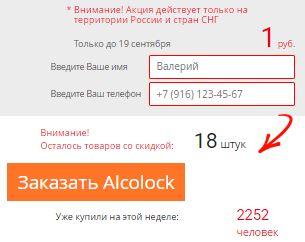 alcolock в Барнауле