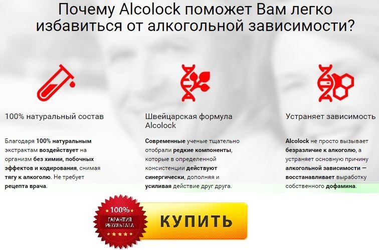 капли для лечения алкоголизма